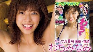 わちち、待望のファースト写真集発売決定!【ヤングマガジン8号】