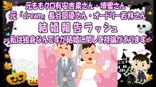 元ももクロ有安杏果さん・壇蜜さん・元「dream」長谷部優さん・オードリー若林さん 結婚報告ラッシュ~私は独身なんですが結婚に関しては持論があります~