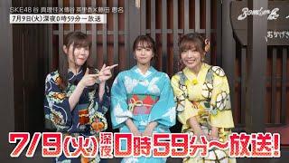 7/9放送【BomberE】SKE48 谷真理佳×傳谷英里香×藤田恵名