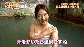 磯山さやかさんのオール5温泉 (201209)