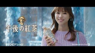キリン 午後の紅茶「アナと雪の女王2 深田恭子 魔法の午後ティー」篇 15秒