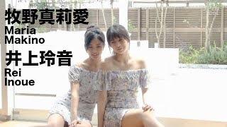 【牧野真莉愛 Maria Makino & 井上玲音 Rei Inoue】idol short movie #1