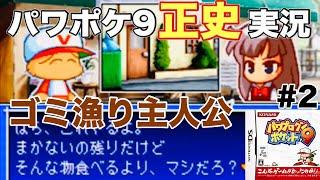 【パワポケ9】残飯漁り主人公に餌をくれる彼女、霧生夏菜 part2【正史攻略実況】