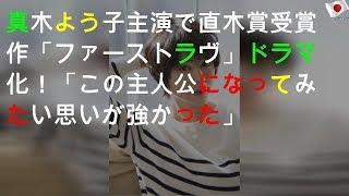 真木よう子主演で直木賞受賞作「ファーストラヴ」ドラマ化!「この主人公になってみたい思いが強かった」