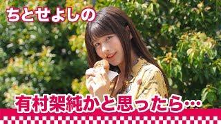 【間食女子】有村架純(?)がシュークリームを…|〇〇女子