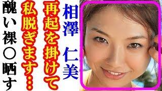 相澤仁美の現在!醜い熟女グラドルで復活を試みる?過去の汚れ仕事や干された理由が激ヤバだった・・・【道産子ゴシップチャンネル】