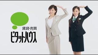 ★小島瑠璃子さん・水野真紀さん出演★ピタットハウスTVCM 「ピタッとダンス篇」30 秒ver.
