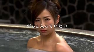 マイントピア別子 愛川ゆず季天空の湯篇 15秒
