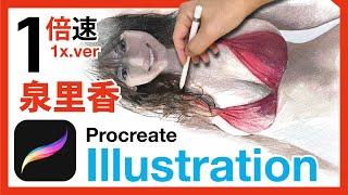 イラスト_プロクリエイトメイキング『泉里香 Rika Izumi』等倍速(人物イラストレーションの描き方)Procreate & iPad pro_illustration drawing