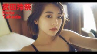 【武田玲奈 Rena Takeda】JP ch MOVIES #2