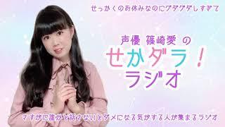 声優【篠崎愛】せかダラ!ラジオ#4 【ツイキャス】