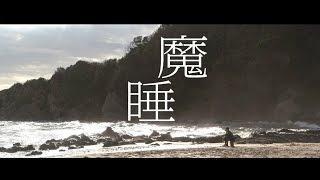 映画『魔睡』予告【R18+】