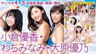 YM看板娘(小倉優香・わちみなみ・大原優乃)たちによる年末年始スペシャル!