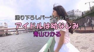 【青山ひかる Hikaru Aoyama】Making movie #3 Part1