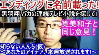 筧美和子と心が通じた奇跡「知らない人んち(仮)〜あなたのアイデア、来週放送されます!~」第2話【令和のドラマ評】