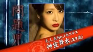 16  【対決!!Part2】元AKB48大島麻衣とNo,1ホステス神室舞衣がキャバ��