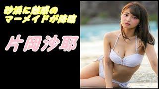 """片岡沙耶の""""ちょい濡れビキニショット"""