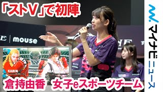 倉持由香、女子eスポーツチーム新メンバーを発表 「ストV」で初陣 「倉持由香プロデュース G-STAR Gaming発表会」