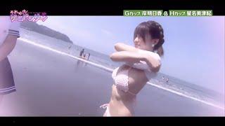 【巨乳】GカップとHカップの生着替え!岸明日香と星名美津紀!エロ対決!