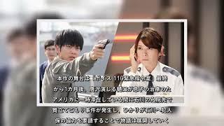 ✅  真木よう子と増田貴久の出演ドラマ「ボイス」オリジナルストーリーがHuluで配信