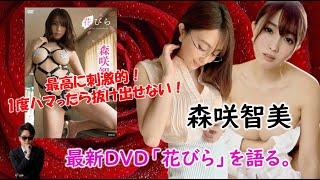 森咲智美 最新DVD発売! 「花びら」12月20日発売予定!  最強に刺激的!