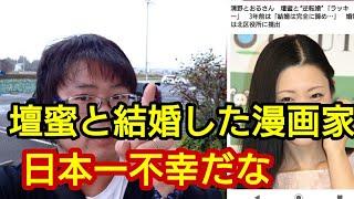 いい夫婦の日に壇蜜結婚した清野とおるは日本一不幸だな!めでたくない【有吉・THE夜会、ハラハラドキドキ、グラビアアイドル、赤羽、あけおめ、青春イヒヒ、又吉、昭和女子大学、だんくぼ、