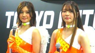 東京モーターショー2019コンパニオン MFGエンジェルス(MFゴースト)林ゆめ、山口はのん【TMS2019】Part5