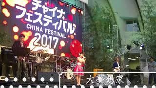 チャイナフェスティバル2017 時東ぁみ LIVE映像
