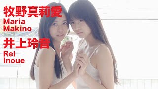 【牧野真莉愛 Maria Makino & 井上玲音 Rei Inoue】JP ch IDOL MOVIES #1