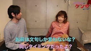 藤田恵名のケンカしようや 「清水あいり!」の巻