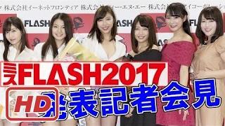 ミスFLASHI2017 グランプリ発表記者会見 吉澤玲奈 池田ゆり 月城まゆ