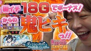 【ダンまち】藤田恵名のそこのけそこのけ!にわかが通る#3[パチスロ][スロット]