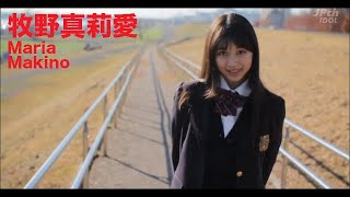 【牧野真莉愛 Maria Makino】JP ch IDOL MOVIES #1