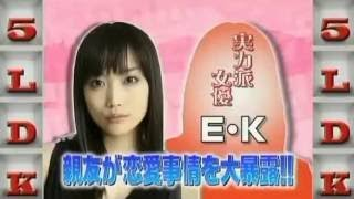佐藤江梨子の恋愛事情を小池栄子が大暴露 サトエリのKY発言にTOKI