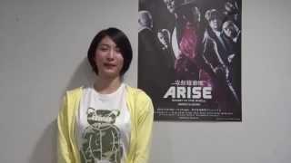 舞台「攻殻機動隊ARISE:GHOST is ALIVE」コメント映像:護あさな