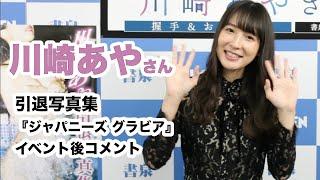 川崎あやさん 引退写真集 『 ジャパニーズ グラビア 』発売!☆書泉チャンネル