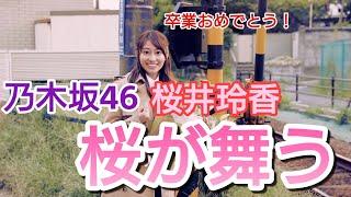 【卒業記念】乃木坂46 桜井玲香~乃木坂に桜の花が舞う~