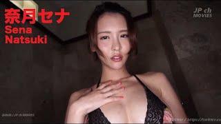 【奈月セナ Sena Natsuki】JP ch MOVIES #4