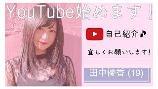 【初投稿】YouTube始めます✌🏻️【自己紹介】