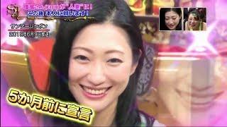 """サンデー・ジャポン 2019年11月24日 """"人妻""""壇蜜!"""