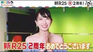 新R25 2周年アニバーサリームービー【倉持由香ver】