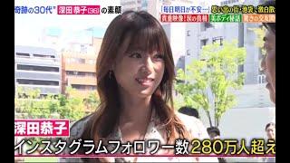 直撃!シンソウ坂上 深田恭子 2020年1月27日