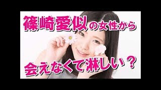 【Omiai体験談】篠崎愛似の女性から会えなくて淋しい?というラインがきた話