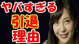 【衝撃】石原佑里子。人気グラビアアイドルの引退の理由がやばいwwwネットの反応もwww【芸能チャンネル】