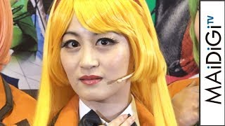 元NMB48・上西恵、ダンスは「お尻ギュッ!」 セクシー演出も明かす 舞台「Cutie Honey Emotional」公開舞台げいこ