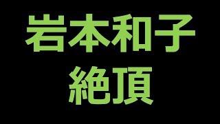 岩本和子の絶頂からプロフィールまで色んなネタを調査してみた件!