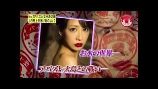 BANANA塾 #83 神室舞衣 人気No.1ホステス時代のアバズレ感を取り戻すべく更生