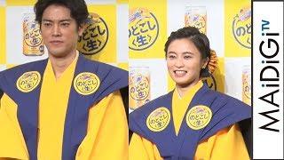 桐谷健太&小島瑠璃子、紋付き袴姿で「のどごし<生>」をアピール