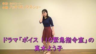 ドラマ「ボイス」の真木よう子~辛坊の旅おまけ「ハットリものまねショー」~
