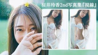 元乃木坂46 桜井玲香 2nd写真集『視線』先行ショット